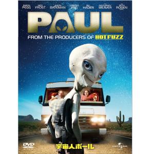 【映画】宇宙人ポール【感想・評価】