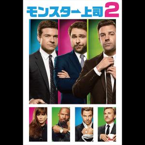 【映画】モンスター上司1・2【感想・評価】