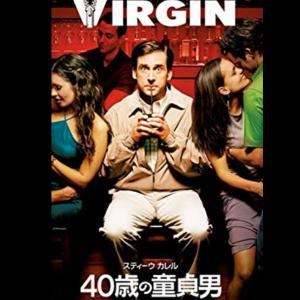 【映画】40歳の童貞男【感想・評価】