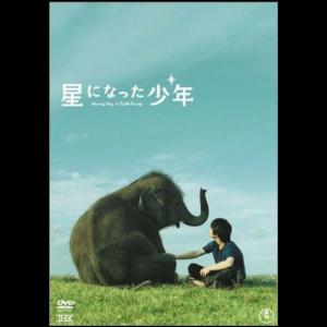 【映画】星になった少年【感想・評価】