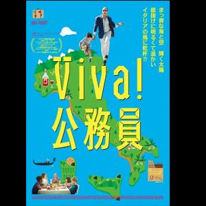 【映画】Viva!公務員【感想・評価】