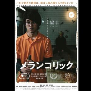【映画】メランコリック【感想・評価】