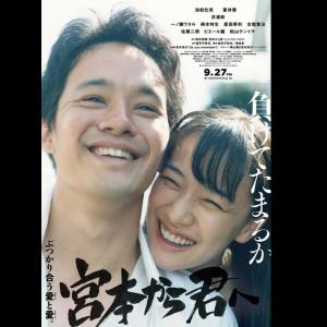 【映画】宮本から君へ【感想・評価】