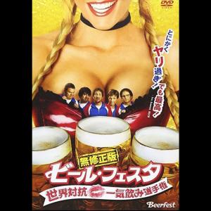 【映画】ビール・フェスタ 無修正版 世界対抗・一気飲み選手権【感想・評価】
