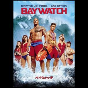 【映画】ベイウォッチ【感想・評価】