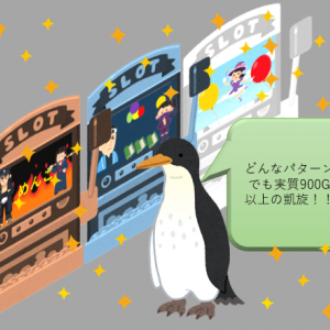 【スロット:ハイエナ実践】4スルー5Gの絆、撤去前だし打ってみるか!