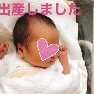 出産記録〜予定日より3週間早く出産し、産後は高血圧になった私の出産レポート