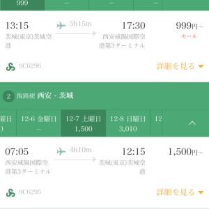 【裏ワザ】春秋航空日本(スプリング・ジャパン)でクーポンが無くても安くお得に航空券を買う裏ワザ