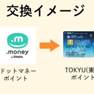 【ソラチカルート終了】2020年からの新ルート、TOKYU(東急)ルートで簡単に大量のANAマイルを貯める方法