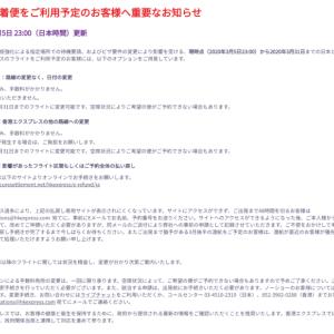 【香港エクスプレス】新型コロナウイルスによる入国制限。日本政府は中国・韓国からの入国で14日間隔離を発表。LCCの航空券の変更・払い戻しはできる?