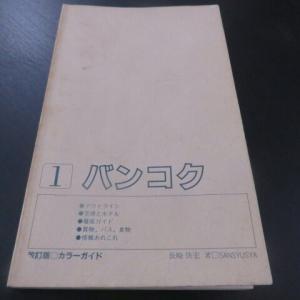 35年前のバンコクのガイドブックがえぐい!(2020年10月18日)