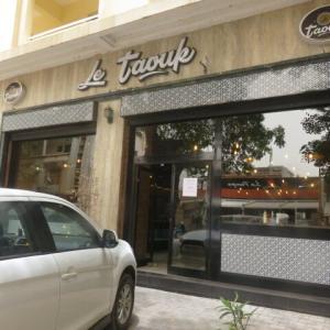 美味しいレバノン料理のレストラン(2020年10月25日)