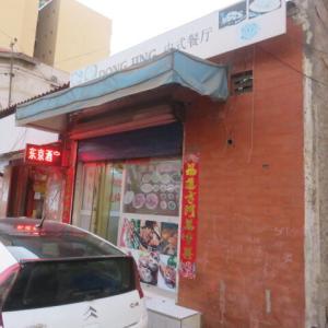 場末の中華レストランへ(2021年9月12日)