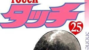 【タッチ】上杉兄弟の女房役、松平孝太郎