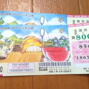 人生初!宝くじの換金をしてきました