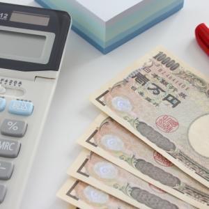 《家計改善》支出を減らして毎月○万円の節約に!!