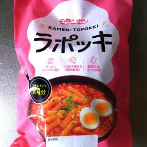 クセになる辛さ♡スーパーで見つけた韓国おやつ