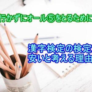 漢字検定の検定料は安いと考える理由