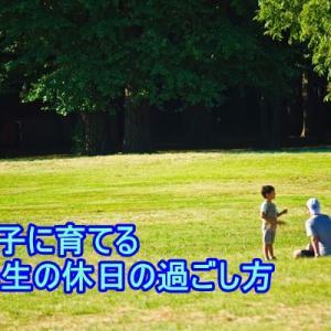 賢い子に育てる 小学生の休日の過ごし方
