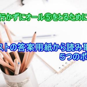 テストの答案用紙から読み取れる5つのポイント