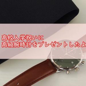 高校入学祝いに高級腕時計をプレゼントしたよ