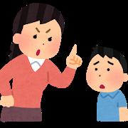 怒ると叱るの違いから学ぶ 正しい子供の叱り方