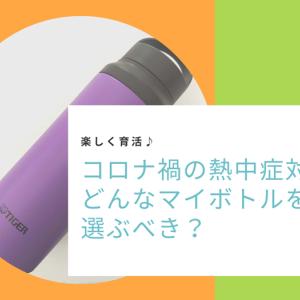 コロナ禍の熱中症対策 どんなマイボトルを選んで使うべき?