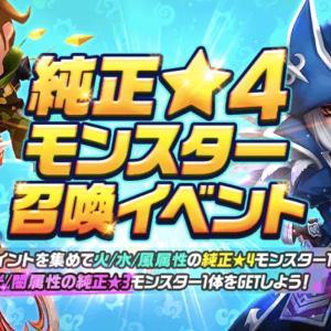 純正星4モンスター召喚イベント 7/3-8/9