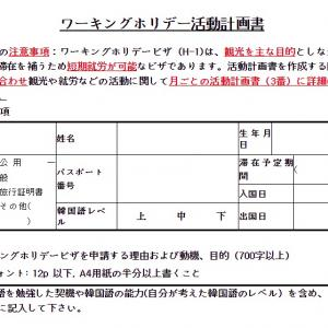 【韓国ワーホリ】ワーホリビザの申請について※ご注意
