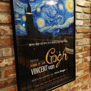 ミュージカル「Vincent Van Gogh」
