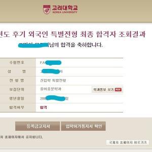 韓国大学入試 今年も合格者が出ました♪