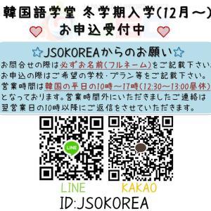 冬学期韓国留学(12月~)相談・お申込受付中!※注意点あり