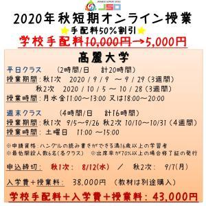 【韓国語オンライン授業】秋短期オンライン授業