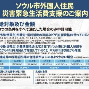 外国人対象の支援金の申請が始まっております!