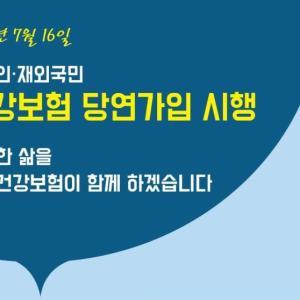 韓国留学(D4ビザ)の際の韓国の健康保険について