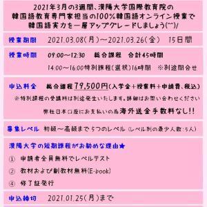 春短期オンライン韓国語課程★