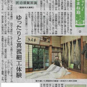 島根の自然を満喫できる三島さんの民泊が新聞に!