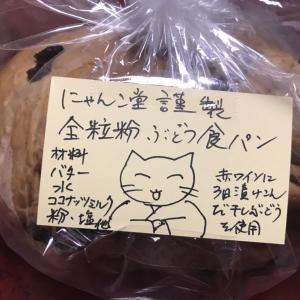 オーダーメイドのパン