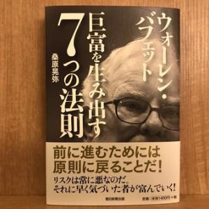 ウォーレン・バフェット 巨富を生み出す7つの法則 著者 桑原晃弥