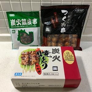 【業務スーパー】焼き鳥三昧!
