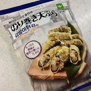 【業務スーパー】本場韓国から直輸入「のり巻き天ぷら」