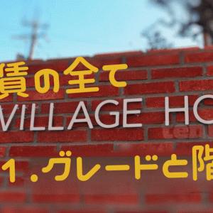 【ビレッジハウスの家賃】はグレードと階数で決まる!その全貌を公開