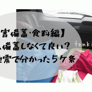 【災害備蓄・食料編】結局備蓄しなくて良い?熊本地震で見えた5ケ条