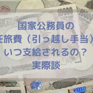 国家公務員の赴任旅費(引っ越し手当)は、いつ支給されるの?体験談