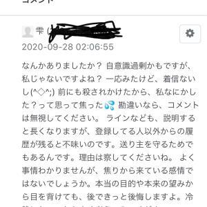 【毒記事】閲覧注意 深夜に変なコメントが送られてきました