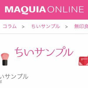 集英社MAQUIA(マキア)ONLINE[ちいサンプル収納]第2弾が公開されました
