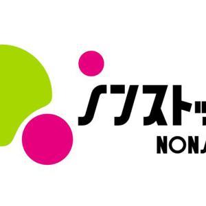 9/14フジテレビ[ノンストップ!]再放送されました!