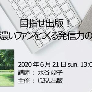 6/21(日)、目指せ出版!オンライン講座を行います