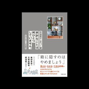 7/17(金)著書発売!「水谷妙子の片づく家  余計なことは 何ひとつしていません。」
