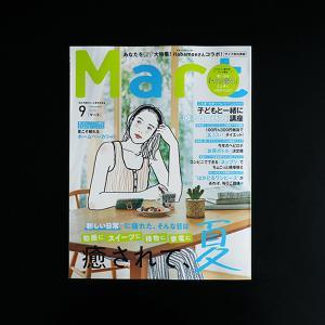 光文社[Mart マート9月号]ゆる自由研究特集に掲載していただきました